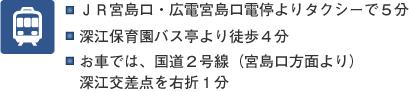 JR宮島口駅より徒歩20分/深江保育園バス停より徒歩4分