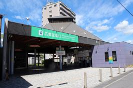 広島電鉄 宮島口駅